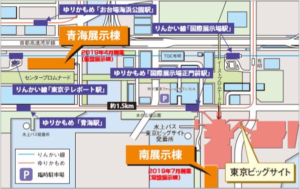 ビッグサイト 青海展示棟 マップ