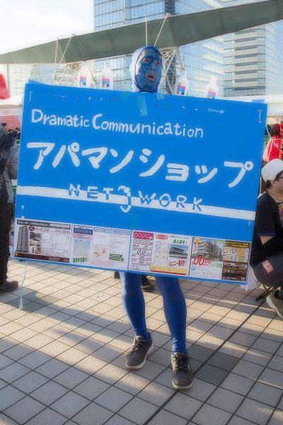 コミケC95 コスプレ アパマンショップ