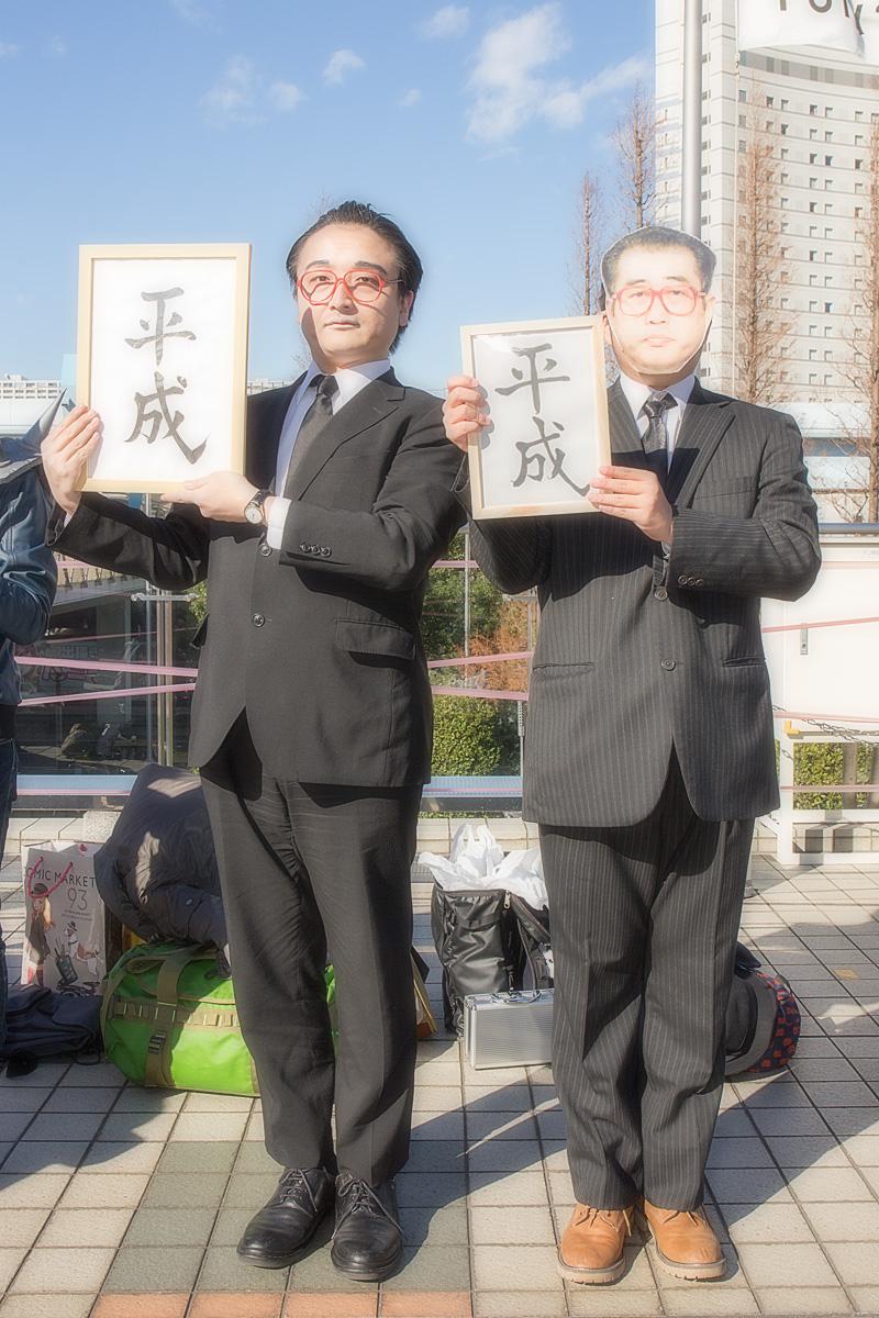 コミケC95 コスプレ 小渕恵三 平成おじさん