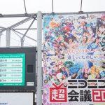 ニコニコ超会議2019 幕張メッセ
