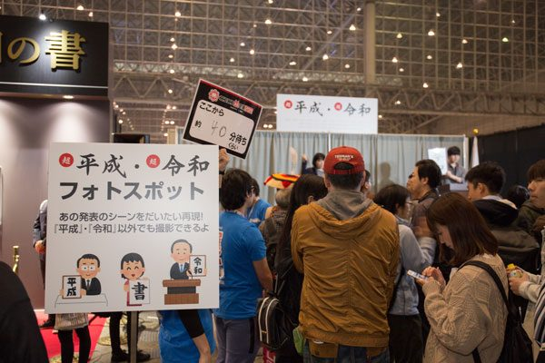 ニコニコ超会議2019 平成から令和へ