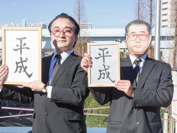 C95コミケ コスプレ 平成 小渕官房長官