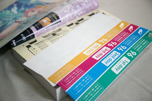 コミケC96カタログ リストバンド全日分